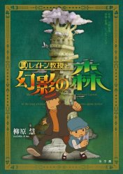 Professor Layton and the Forest Of Illusion.jpg
