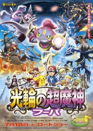 Pokémon Movie 18 Japanese Poster.png