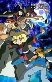 Pokemon Battle Frontier.jpg