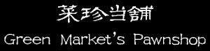 Green-Market's-Pawnshop.png