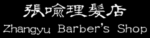 Zhangyu-Barber's-Shop.png