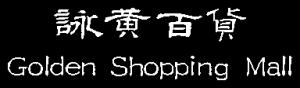Golden-Shopping-Mall.png