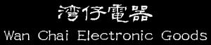 Wan-Chai-Electronic-Goods.png