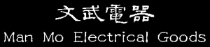 Man-Mo-Electrical-Goods.png