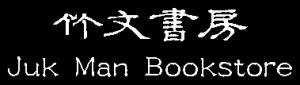 Juk-Man-Bookstore.png