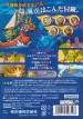 NTSC-J (Japan) Back cover