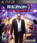 Dead Rising 2: Off the Record (North America Boxshot)
