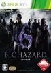 Resident Evil 6 (Japan Boxshot)