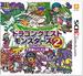 Dragon Quest Monsters 2 (Japan Boxshot)