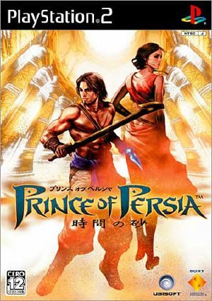 Prince Of Persia The Sands Of Time Ps2 Front Cover