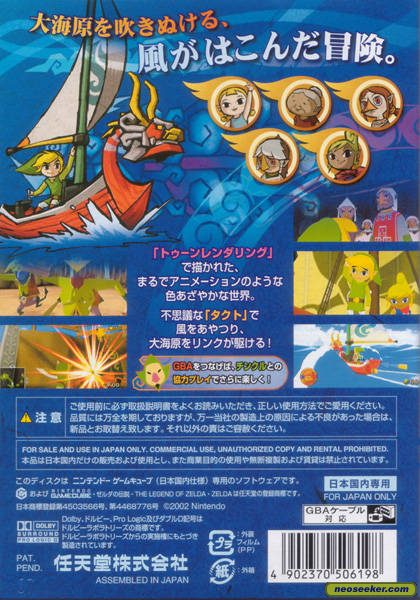 The Legend of Zelda: The Wind Waker - GC - NTSC-J (Japan)