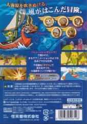 The Legend of Zelda: The Wind Waker NTSC-J (Japan) back cover box shot