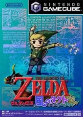 The Legend of Zelda: The Wind Waker NTSC-J (Japan) front boxshot