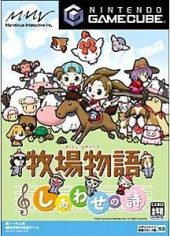 Harvest Moon: Poem of Happiness (Import)