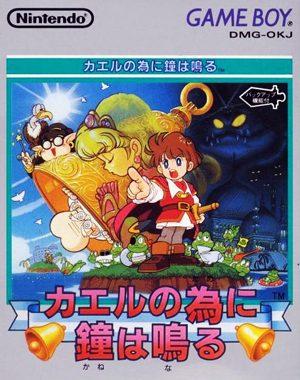 Kaeru no Tame ni Kane wa Naru (Import) - GBC - NTSC-J (Japan)