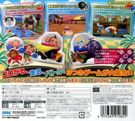 Super Monkey Ball 3D - 3DS - NTSC-J (Japan)
