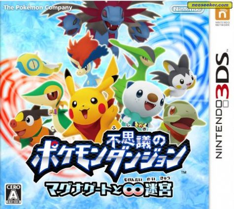 Pokémon Mystery Dungeon: Gates to Infinity - 3DS - NTSC-J (Japan)