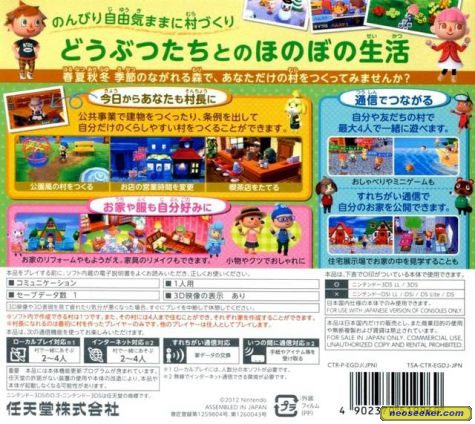 Animal Crossing: New Leaf - 3DS - NTSC-J (Japan)