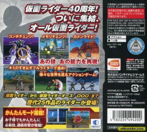 All Kamen Rider: Rider Generation - DS - NTSC-J (Japan)
