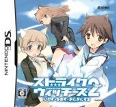 Box shot of Strike Witches 2: Iyasu Naosu Punipunisuru (Import) [Japan]