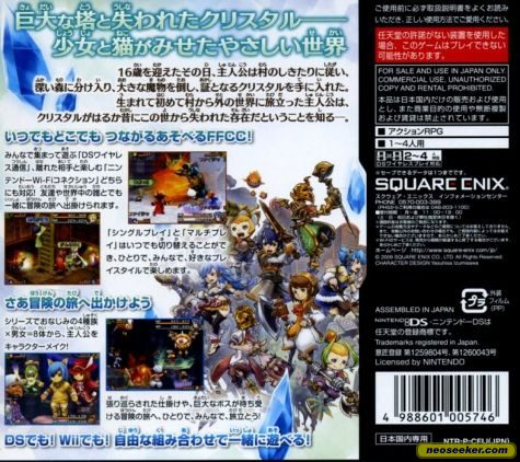 Final Fantasy Crystal Chronicles: Echoes of Time - DS - NTSC-J (Japan)