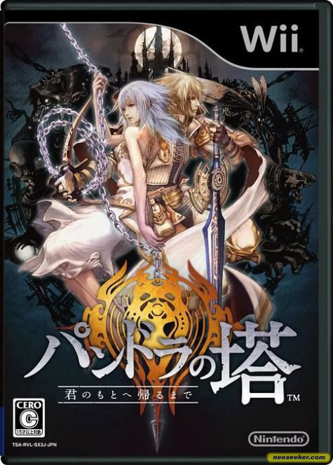 Pandora's Tower - Wii - NTSC-J (Japan)