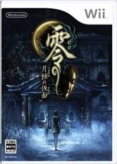 Box shot of Fatal Frame IV (Import) [Japan]
