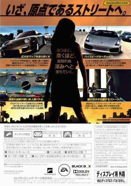 Need for Speed Undercover Wii Back cover