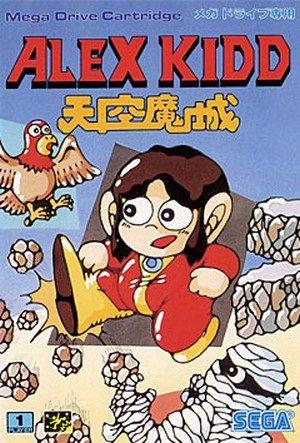 [Série] Alex Kidd - Master System & Mega Drive Alex_kidd_enchanted_castle_frontcover_large_dmKr60VOcLCt7uR