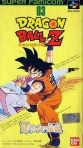 Box shot of Dragon Ball Z: Chou Saiya Densetsu (Import) [Japan]