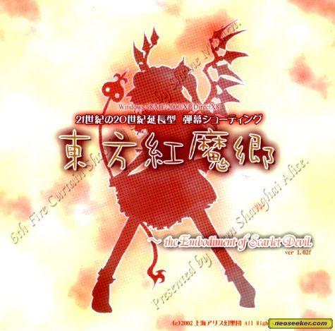 Touhou Project 6: Embodiment of Scarlet Devil - PC - NTSC-J (Japan)
