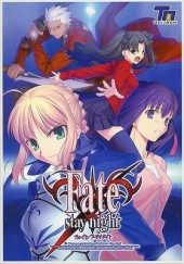 Box shot of Fate/Stay Night (Import) [Japan]