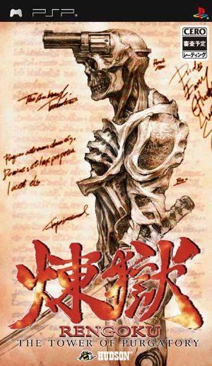 Rengoku: The Tower of Purgatory - PSP - NTSC-J (Japan)