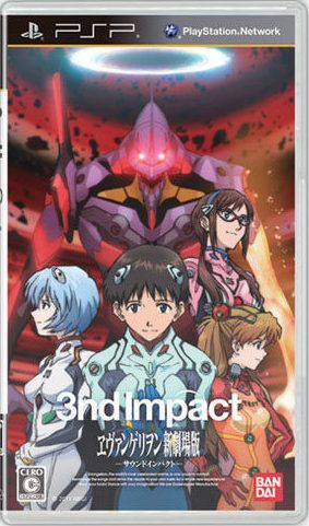 Rebuild of Evangelion: Sound Impact - PSP - NTSC-J (Japan)