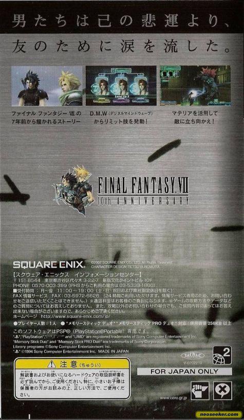 Crisis Core: Final Fantasy VII - PSP - NTSC-J (Japan)