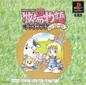 Box shot of Harvest Moon for Girls (Import) [Japan]