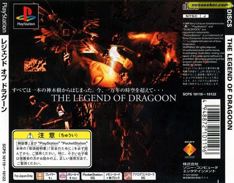 The Legend of Dragoon - PSX - NTSC-J (Japan)