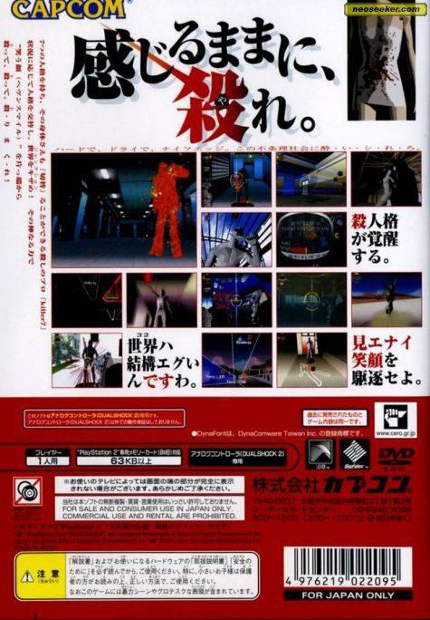 Killer 7 - PS2 - NTSC-J (Japan)