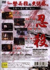 Tenchu: Wrath of Heaven NTSC-J (Japan) back cover box shot