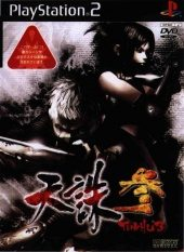 Tenchu: Wrath of Heaven NTSC-J (Japan) front boxshot