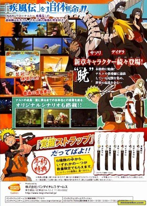 naruto shippuden ultimate ninja. Ultimate Ninja 4: Naruto Shippuden - Back cover