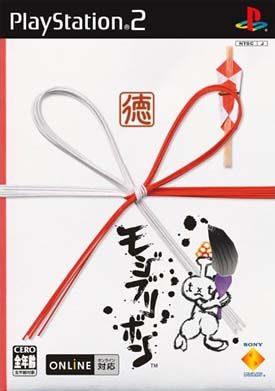 Mojib Ribbon (Import) - PS2 - NTSC-J (Japan)