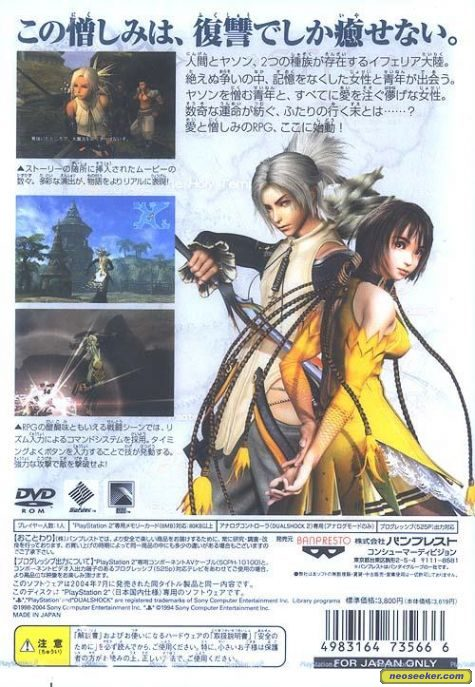 Magna Carta: Tears of Blood PS2 Back cover