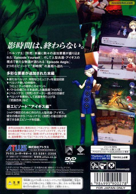 Shin Megami Tensei Persona 4 Ps2 Codebreaker Codes New The Best
