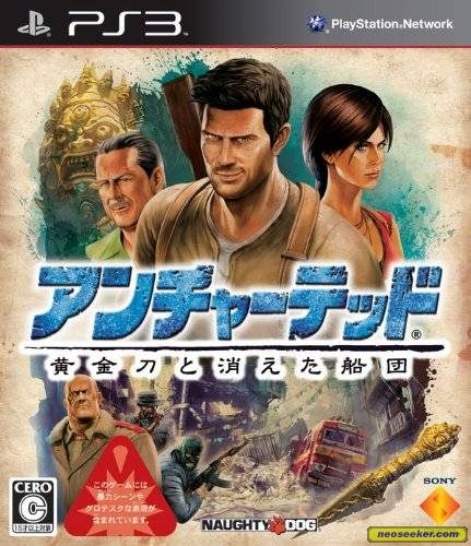 L'import Jap Current Gen. Uncharted_2_among_thieves_frontcover_large_Q0nBxuUHfnvYxKQ