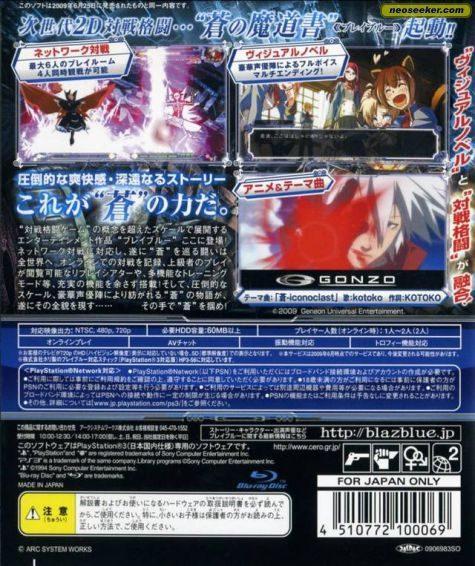 BlazBlue: Calamity Trigger PS3 Back cover