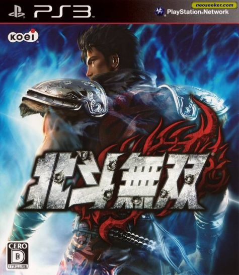 Fist Of The North Star: Ken's Rage PS3 Front Cover