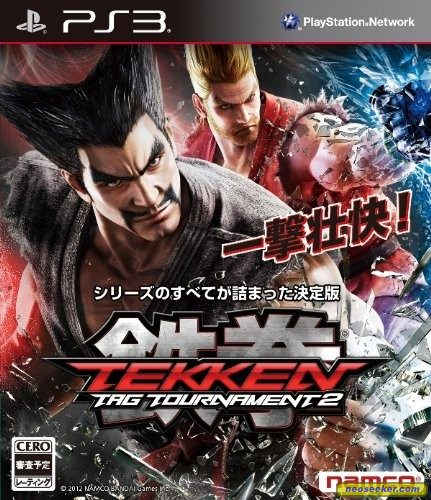 Tekken Tag Tournament 2 PS3 Front cover