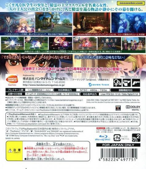 Tales of Xillia - PS3 - NTSC-J (Japan)