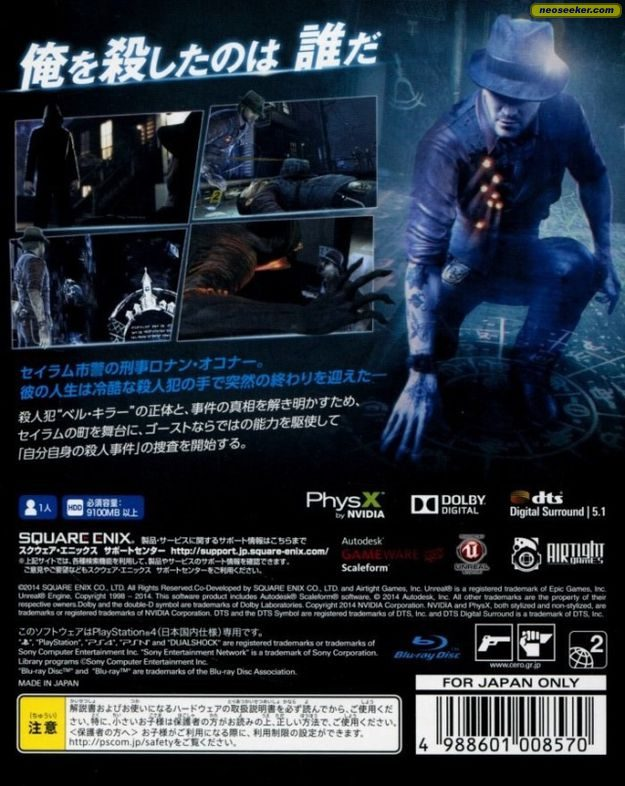 Murdered: Soul Suspect PS4 Back cover